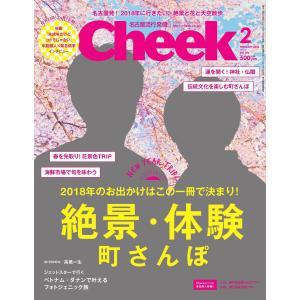 月刊Cheek編集部 出版社:流行発信 ページ数:97 提供開始日:2017/12/21 タグ:マガ...