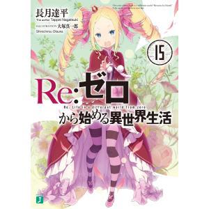 Re:ゼロから始める異世界生活 15 電子書籍版 / 著者:長月達平 イラスト:大塚真一郎|ebookjapan