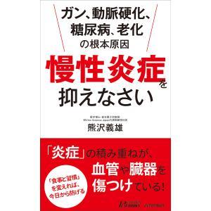 ガン、動脈硬化、糖尿病、老化の根本原因 「慢性炎症」を抑えなさい 電子書籍版 / 著:熊沢義雄|ebookjapan