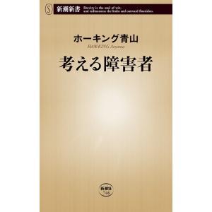 考える障害者(新潮新書) 電子書籍版 / ホーキング青山|ebookjapan