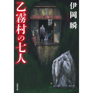 乙霧村の七人 電子書籍版 / 伊岡瞬