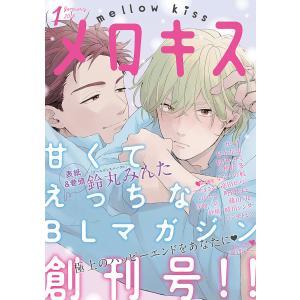 【初回50%OFFクーポン】メロキス-mellow kiss- 2018年1月号(第1号) 電子書籍版 ebookjapan