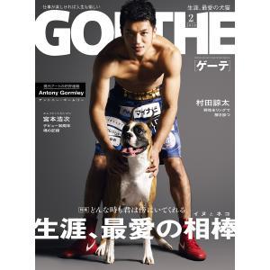GOETHE[ゲーテ] 2018年2月号 電子書籍版 / 著:幻冬舎|ebookjapan