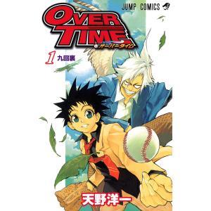 【初回50%OFFクーポン】OVER TIME (1) 電子書籍版 / 天野洋一 ebookjapan