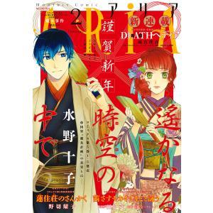 ARIA 2018年2月号[2017年12月28日発売] 電子書籍版 / ARIA編集部|ebookjapan