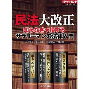 民法大改正 知らなきゃ損するサラリーマンの法律入門 電子書籍版 / 小島健志/大矢博之|ebookjapan
