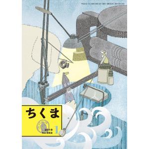 ちくま 2018年1月号(No.562) 電子書籍版 / 筑摩書房|ebookjapan
