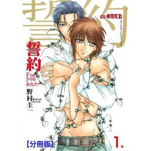 誓約【分冊版】 (1) 電子書籍版 / 野村圭一 ebookjapan