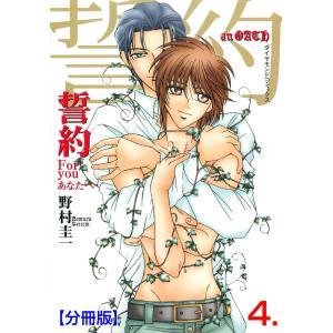 誓約【分冊版】 (4) 電子書籍版 / 野村圭一 ebookjapan