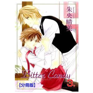 Bitter Candy【分冊版】 (3) 電子書籍版 / 朱央晴美 ebookjapan