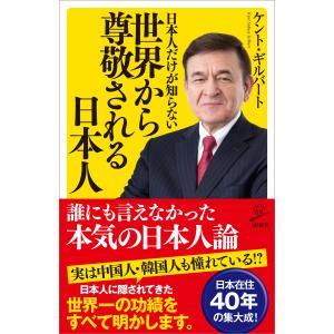 日本人だけが知らない世界から尊敬される日本人 電子書籍版 / ケント・ギルバート