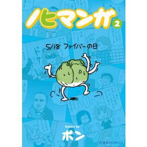 【初回50%OFFクーポン】ノヒマンガ (2) 電子書籍版 / ポン|ebookjapan