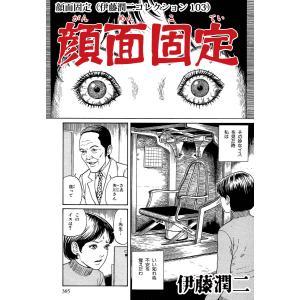 顔面固定(伊藤潤二コレクション 103) 電子書籍版 / 伊藤潤二|ebookjapan