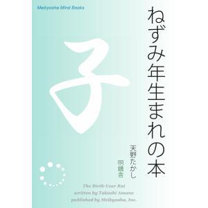 ねずみ年生まれの本 電子書籍版 / 著:天野たかし ebookjapan