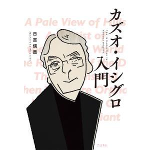 カズオ・イシグロ入門(立東舎) 電子書籍版 / 著:日吉信貴
