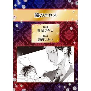 瞳のエロス【イラスト入り】 電子書籍版 / 鬼塚ツヤコ/葛西リカコ|ebookjapan