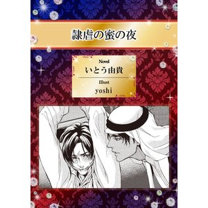 隷虐の蜜の夜【イラスト入り】 電子書籍版 / いとう由貴/yoshi|ebookjapan