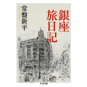 銀座旅日記 電子書籍版 / 常盤新平 ebookjapan