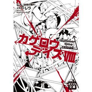 カゲロウデイズVIII -summer time reload- 電子書籍版 / 著者:じん(自然の敵P) イラスト:しづ|ebookjapan