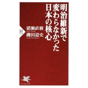 明治維新で変わらなかった日本の核心 電子書籍版 / 著:猪瀬直樹 著:磯田道史 ebookjapan