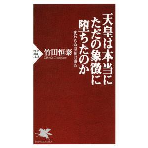 天皇は本当にただの象徴に堕ちたのか 変わらぬ皇統の重み 電子書籍版 / 著:竹田恒泰 ebookjapan
