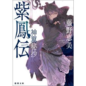 紫鳳伝 神翼秘抄 電子書籍版 / 著:藤野恵美|ebookjapan