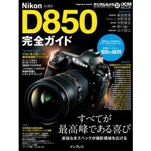 ニコンD850完全ガイド 電子書籍版