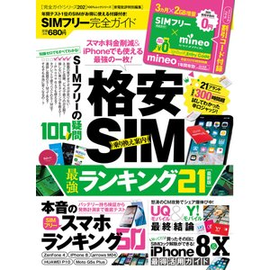 100%ムックシリーズ 完全ガイドシリーズ202 SIMフリー完全ガイド 電子書籍版 / 編:晋遊舎