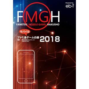 ファミ通モバイルゲーム白書2018 電子書籍版 / 編集:Gzブレインマーケティングセクション ebookjapan