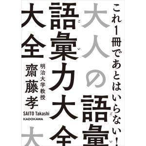 著者:齋藤孝 出版社:KADOKAWA 連載誌/レーベル:中経の文庫 提供開始日:2018/01/1...