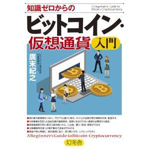 知識ゼロからのビットコイン・仮想通貨入門 電子書籍版 / 著:廣末紀之