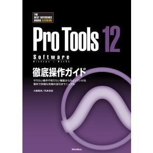ProTools12 Software徹底操作ガイド やりたい操作や知りたい機能からたどっていける 便利で詳細な究極の逆引きマニュアル 電子書籍版|ebookjapan