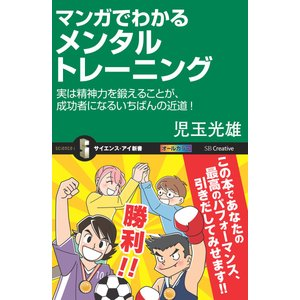 マンガでわかるメンタルトレーニング 電子書籍版 / 児玉光雄|ebookjapan
