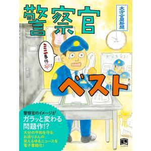 【初回50%OFFクーポン】警察官ベスト 電子書籍版 / 大分合同新聞社