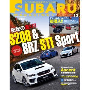 【初回50%OFFクーポン】SUBARU MAGAZINE(スバルマガジン) Vol.13 電子書籍版|ebookjapan