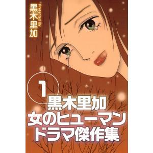 黒木里加 女のヒューマンドラマ傑作集 (1) 電子書籍版 / 黒木里加|ebookjapan