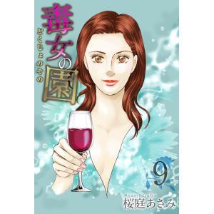 毒女の園 (9) 電子書籍版 / 桜庭あさみ|ebookjapan