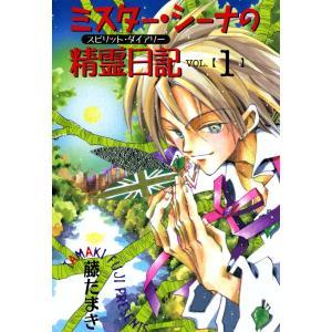 ミスター・シーナの精霊日記 (1) 電子書籍版 / 藤たまき|ebookjapan