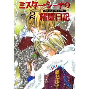 ミスター・シーナの精霊日記 (2) 電子書籍版 / 藤たまき|ebookjapan