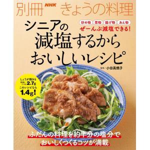 【初回50%OFFクーポン】シニアの 減塩するからおいしいレシピ 電子書籍版 / 小田真規子(監修)/NHK出版(編)|ebookjapan