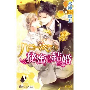 ハニーベアと秘蜜の結婚【イラスト入り】 電子書籍版 / 水瀬結月/Ciel|ebookjapan