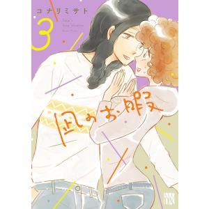 凪のお暇 (3) 電子書籍版 / コナリミサト ebookjapan