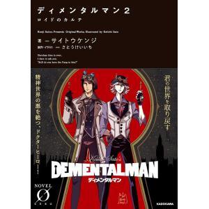 ディメンタルマン 2 ロイドのカルテ 電子書籍版 / 著者:サイトウケンジ 原案・イラスト:さとうけいいち|ebookjapan