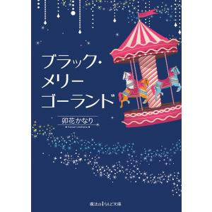 ブラック・メリーゴーランド 電子書籍版 / 著者:卯花かなり|ebookjapan