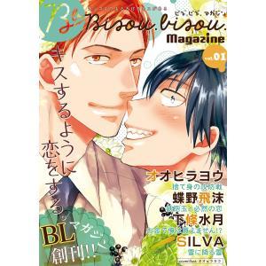 ビズ.ビズ.Magazine vol.1 電子書籍版 / オオヒラヨウ/蝶野飛沫/下條水月/SILVA|ebookjapan