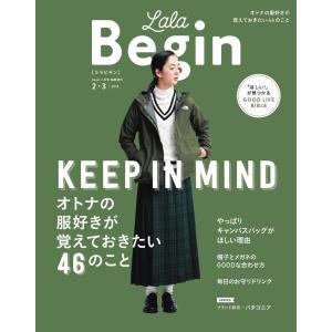 LaLa Begin 2・3 2018 電子書籍版 / LaLa Begin編集部|ebookjapan