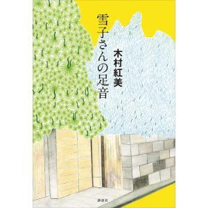 雪子さんの足音 電子書籍版 / 木村紅美|ebookjapan