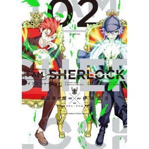 I AM SHERLOCK (2) 電子書籍版 / 漫画:高田康太郎 脚本:伊緒直道 原案:コナン・ドイル|ebookjapan