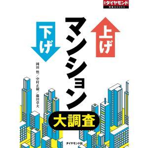 上げ下げマンション大調査 電子書籍版 / 岡田悟/中村正毅