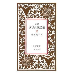 完訳 グリム童話集 2 電子書籍版 / 金田鬼一訳|ebookjapan